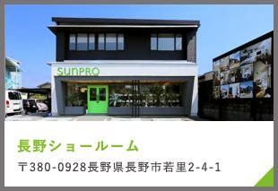 サンプロスタイルスタジオ長野