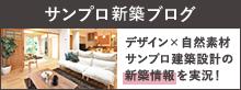 サンプロ新築ブログ