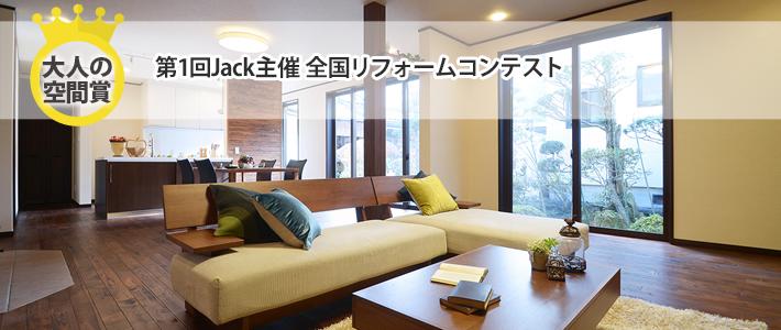 和室2間とキッチンを繋げた32畳の大空間