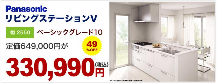 PanasonicリビングステーションV 330,990円