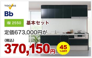 TOCLAS Bb 330,990円