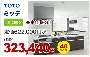TOTOミッテ 323,440円