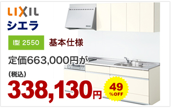 LIXIL シエラ 338,130円