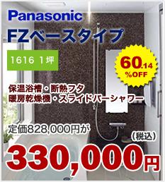 パナソニック FZベースタイプ 330,000円