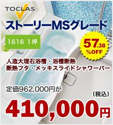 トクラス ストーリーMSグレード  410,000円