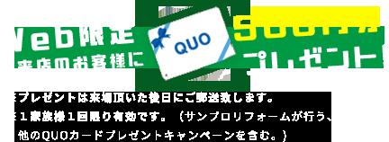 Web限定ご来店のお客様に500円分プレゼント