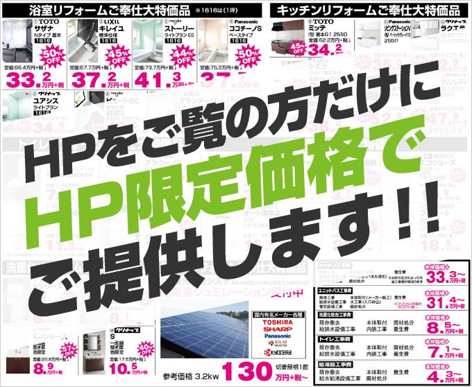 HPをご覧の方だけでにHP限定価格でご提供します!