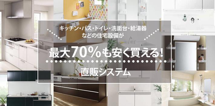 キッチン・バス・トイレ・洗面台・給湯器などの住宅設備が最大70%も安く買える!直販システム もちろんお見積りは無料