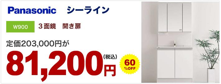 パナソニック シーライン 81,200円
