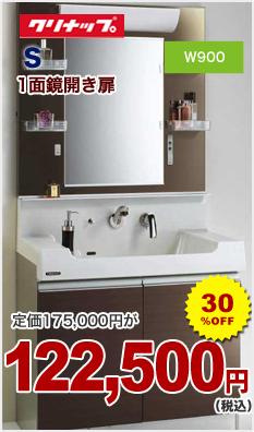 クリナップ S 122,500円