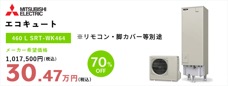 MITSUBISHI エコキュート