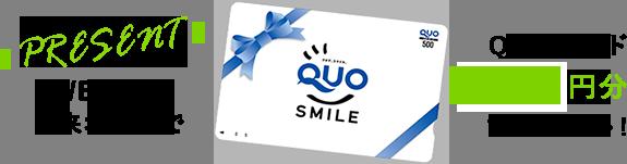 WEB限定ご来場予約でQUOカード1000円分プレゼント!