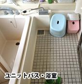 ユニットバス・浴室