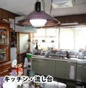 キッチン・流し台