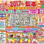 県内最大級の住宅イベント!新築・リフォーム・不動産!入場無料!