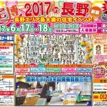長野エリア最大級の住宅イベント!新築・リフォーム!入場無料!