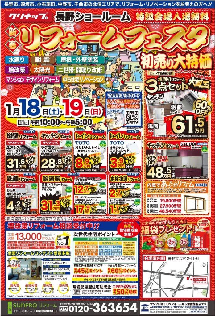 200118_長野クリナップ_pages-to-jpg-0001