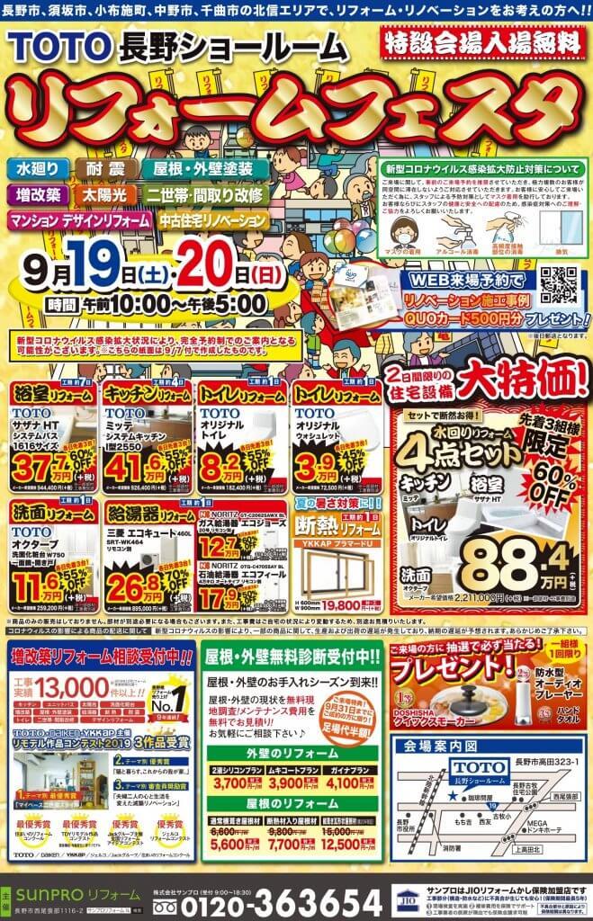 01_200907_sunpro_nagano_374.5×242.5_page-0001