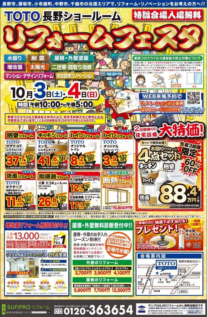 2_200916_sunpro_nagano_374.5×242.5_page-0001