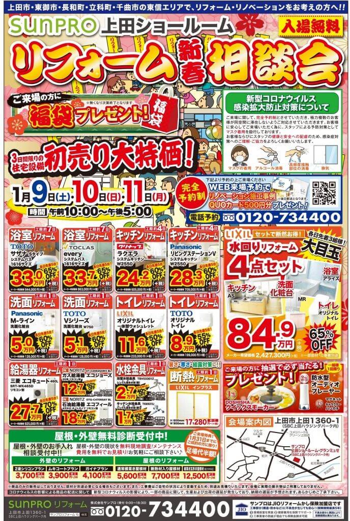 3_201218_sanpuro_ueda_372.5_246_page-0001