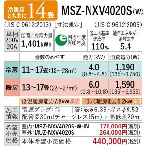 himawaridensetsu_msz-nxv4017s-w_1