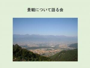 景観語る会 (2)